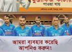 Indian cricket team mocked